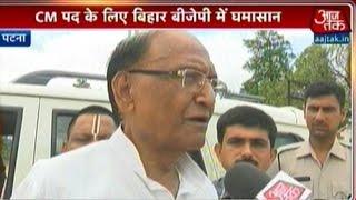 Internal Conflict In BJP Over Bihar CM Seat Intensifies, CP Thakur Participates