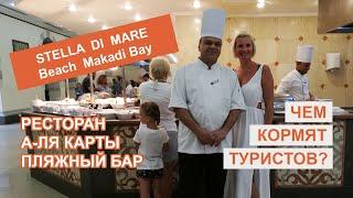 Чем кормят туристов в отеле Stella Di Mare Beach 5 Египет Хургада Макади Бэй Ресторан А ля карт