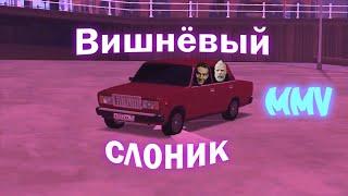 ВИШНЁВЫЙ СЛОНИК - MMV ЗЕЛЕНЫЙ СЛОНИК