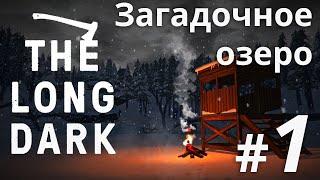 The Long Dark - Загадочное озеро - День 1