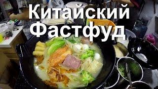 Еда в Китае. Малатан не вредный китайский фастфуд. Malatan. 麻辣烫。