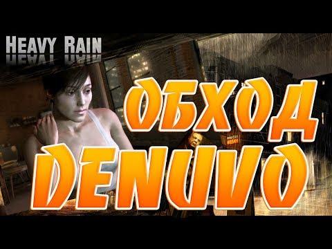 Denuvo снова Обошли в Heavy Rain!Можно играть Бесплатно!