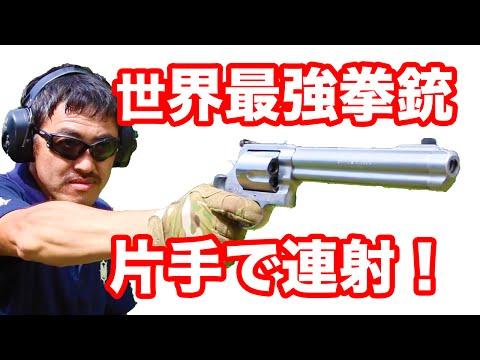【実弾射撃】世界最強拳銃 S&W M500 を 片手で連射してみた!【マック堺のレビュー動画】
