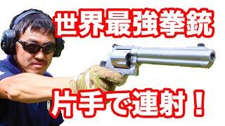 市販されている拳銃で最強と言われるS&W M500の操作方法、命中精度、ト...