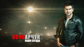 Василий Бондарчук - Наши Сердца