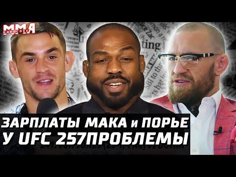 Зарплата Конора и Порье. Мак вырубит? ПРОБЛЕМЫ UFC 257. Изменения после взвешивания. Толстый Джонс?