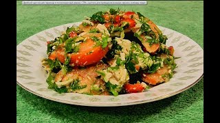 САЛАТ с КУРИНОЙ ГРУДКОЙ и овощами. Простой рецепт САЛАТА с куриной грудкой.