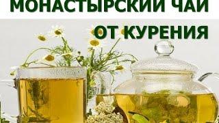 Купить Монастырский чай от курения