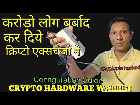 बंद-करो-एक्सचेंजों-पर-क्रिप्टो-रखना--cryptocurrency-hardware-wallet-configuration-guide--