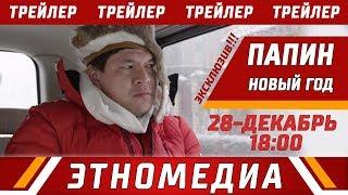 ПАПИН НОВЫЙ ГОД | Трейлер - 2016 | Режиссер - Эрмек Талайбеков - 28- декабрда 18:00