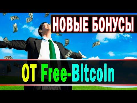 ЗАРАБОТОК КРИПТОВАЛЮТЫ НОВЫЕ БОНУСЫ FREE BITCOIN NEW BONUSES #FreeBitcoin #TopBtcFaucet