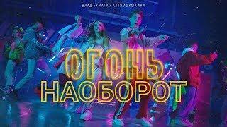 ОГОНЬ - Катя Адушкина feat Влад Бумага ПРЕМЬЕРА КЛИПА (наоборот)
