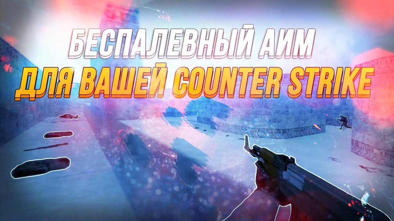 Беспалевный аим | аим чит для кс 1. 6 | aim for cs 1. 6.