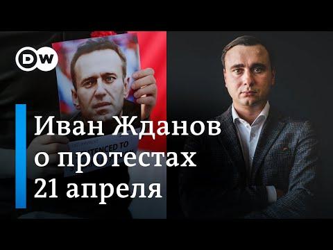 """Соратник Навального Иван Жданов: """"Путин еще пожалеет, что загоняет нас в подполье"""""""