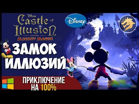Castle Of Illusion Starring Mickey Mouse HD Remaster / Замок иллюзий   Полностью на русском