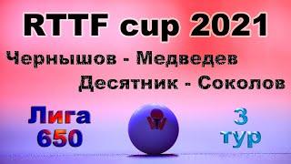 Чернышов - Медведев ⚡ Десятник - Соколов 🏓 RTTF cup 2021 - Лига 650 🏓 3 тур / 25.07.21 🎤 Зоненко В