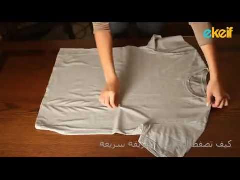 كيفية تطبيق الملابس بسهوله لايفوتك اشتراك بالقناه لتنسون Youtube
