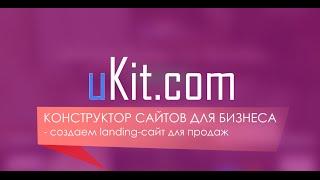 uKit – конструктор сайтов для бизнеса. Создаем продающую landing-страницу