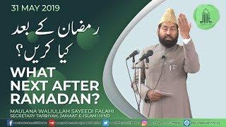 Khutba e Juma || What next after Ramadan || Maulana Waliullah Sayeedi Falahi