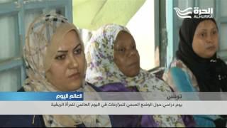 تونس: يوم دراسي حول الوضع الصحي للمزارعات في اليوم العالمي للمرأة الريفية