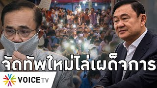 Overview-ประยุทธ์ผวา เพื่อไทยจัดทัพใหม่ไล่เผด็จการ ข่าวลือทักษิณ-พจมานมาหมด ระทึกเปลี่ยนแปลงแบบบึ้มๆ