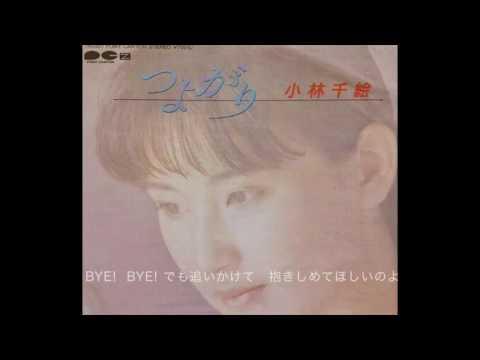 小林千絵『つよがり』歌詞付き 80年代アイドル (Chie Kobayashi)