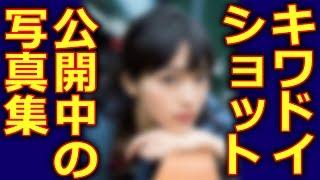 【探偵の探偵】ドラマ出演川口春奈 キワドイ 写真連発 http://youtu.be/...