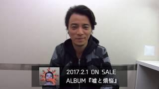 2017.02.01 ON SALE ALBUM『嘘と煩悩』 ニューアルバム『嘘と煩悩』より...