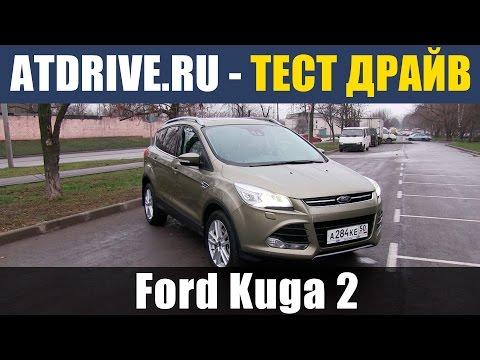 Ford Kuga II 2013 - Тест-драйв от ATDrive.ru