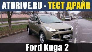 Ford Kuga II 2013 - Тест-драйв от ATDrive.ru(Большой тест-драйв Ford Kuga 2-го поколения. Компания Ford уже давно завоевала сердца Российских любителей хороши..., 2013-12-30T13:00:56.000Z)