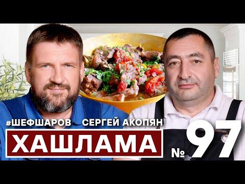 АЛЕКСЕЙ ШАРОВ и СЕРГЕЙ АКОПЯН  КАНАЛ