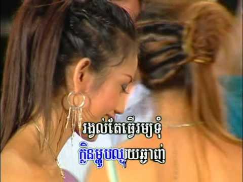 ទៅដណ្តឹងកូនគេTov DonDerng Kon Ke Khmer Karaoke