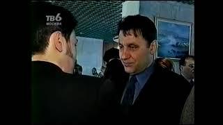 Сегодня (ТВ6, 2001). Фрагмент