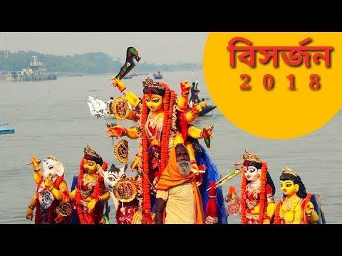 2018 Ma Durga visarjan | Taki durga puja visarjan | Durga Puja 2018