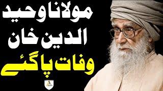Maulana Wahiduddin Khan Sahib Has Passed Away مولانا وحید الدین خان وفات پا گئے
