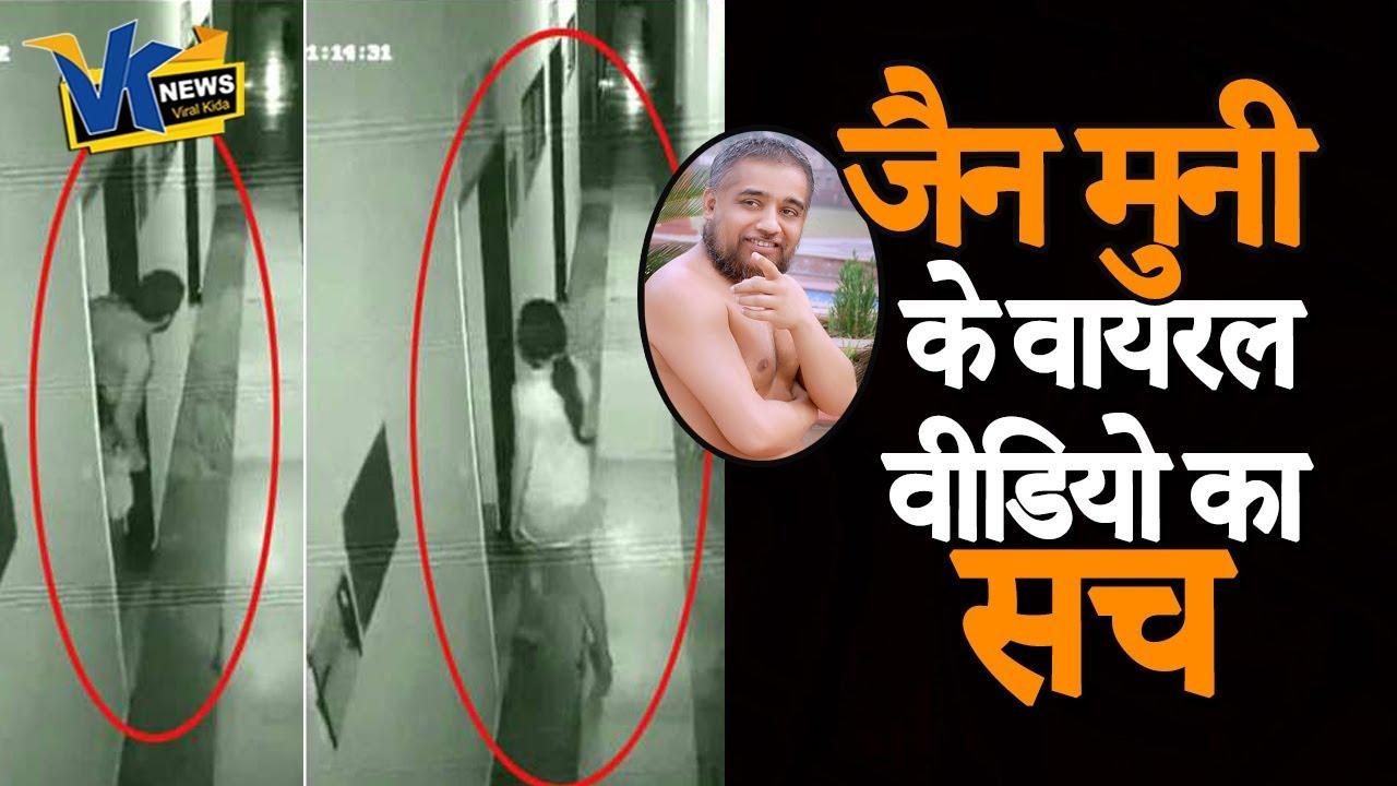 लड़की के साथ वायरल हो रहे जैन मुनी के वीडियो का सच क्या है? Jain Muni Nayan  Sagar Viral Video