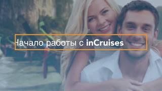 InCruises- Уникальный Международный Круизный Клуб! НАСЛАЖДАЙСЯ Большим ЗАПЛАТИВ Меньше!