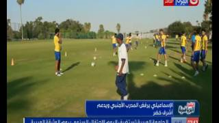 النشرة الرياضية: الاسماعيلي يرفض المدرب الاجنبي ويدعم أشرف خضر