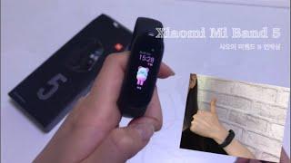 샤오미 미밴드 5 언박싱 Xiaomi Mi Band …