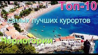 видео Лучшие песчаные пляжи Черногории для отдыха