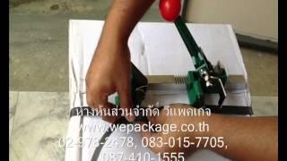 Repeat youtube video การใช้งานเครื่องรัดมือโยก Player WePackage