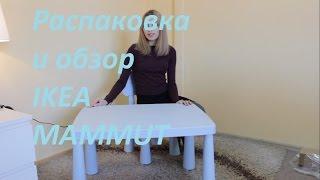 Распаковка и обзор IKEA MAMMUT (стол и стул) мамут икеа харьков