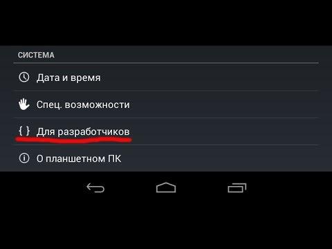 Как активировать настройки разработчика в Android 4.3/4.4/5.0/5.1.1?