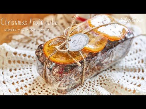 คริสมาสต์ฟรุตเค้ก, Cognac Christmas Fruit cake, クリスマスフルーツケーキ
