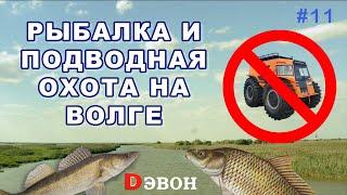 В Астрахань без Шерпа Рыбалка и подводная охота на Волге