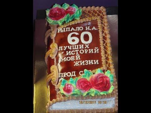 Белково-Заварное украшение торта,частично мастика/Торт Книга/Пошагово/Юлия Клочкова