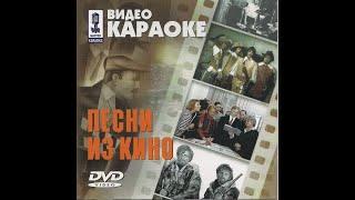 Обзор на диск Мастер Караоке: Песни из кино / 2002 / DVD-9