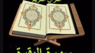 Download Surah Al Baqarah FULL - Metode Ummi