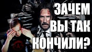 ОБЗОР НА ФИЛЬМ ДЖОН УИК 2 ► ОТ КОНЦОВКИ ПРИГОРЕЛО