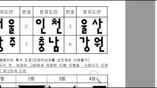 건축도장기능사 글자도안 - 강원